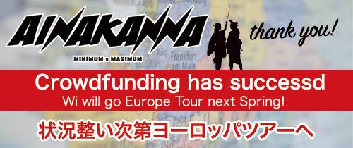 来春ヨーロッパツアーへ